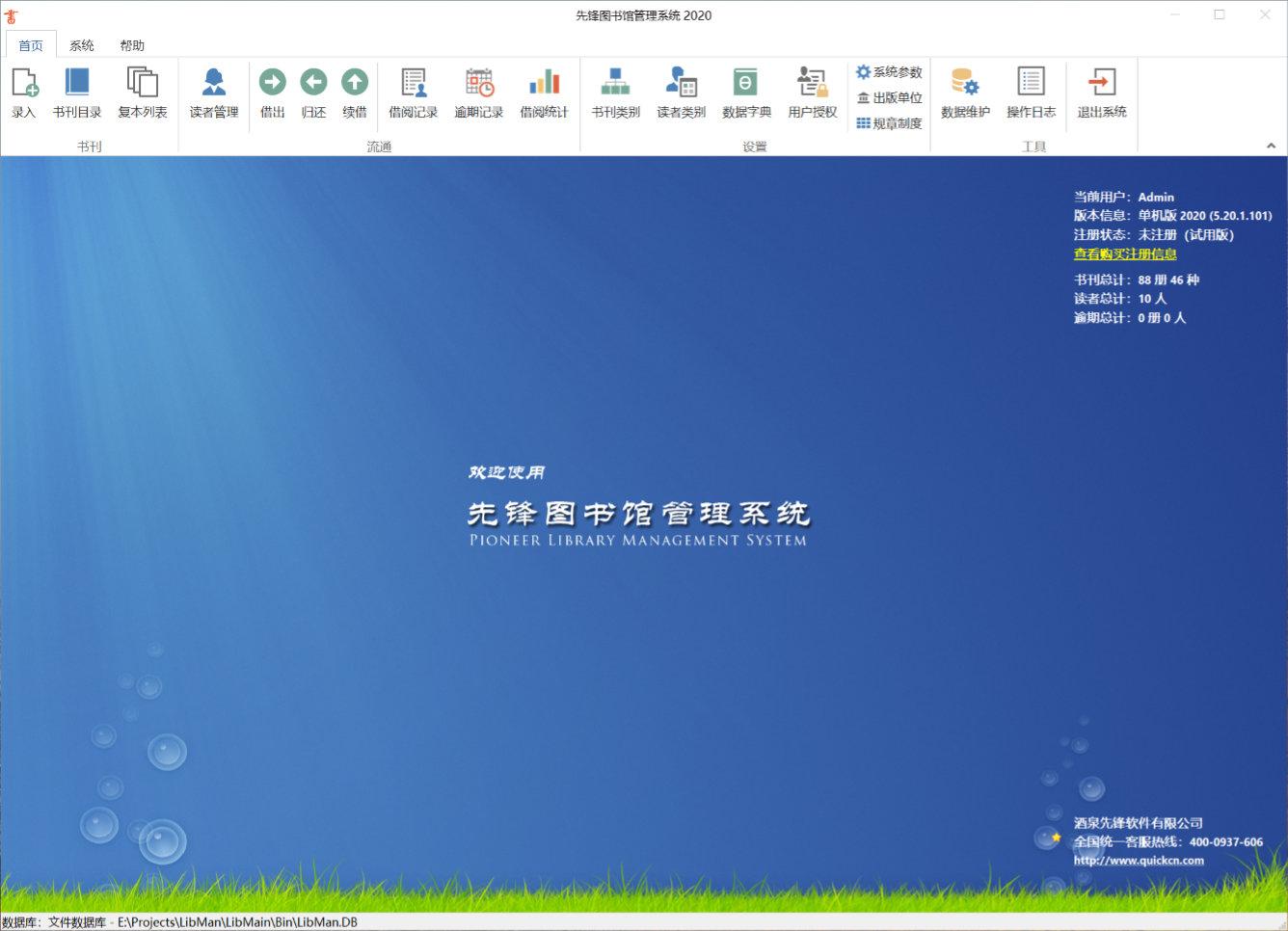 先锋图书馆管理系统软件产品