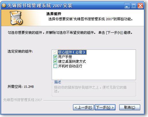 安装步骤 - 先锋图书馆管理系统用户手册